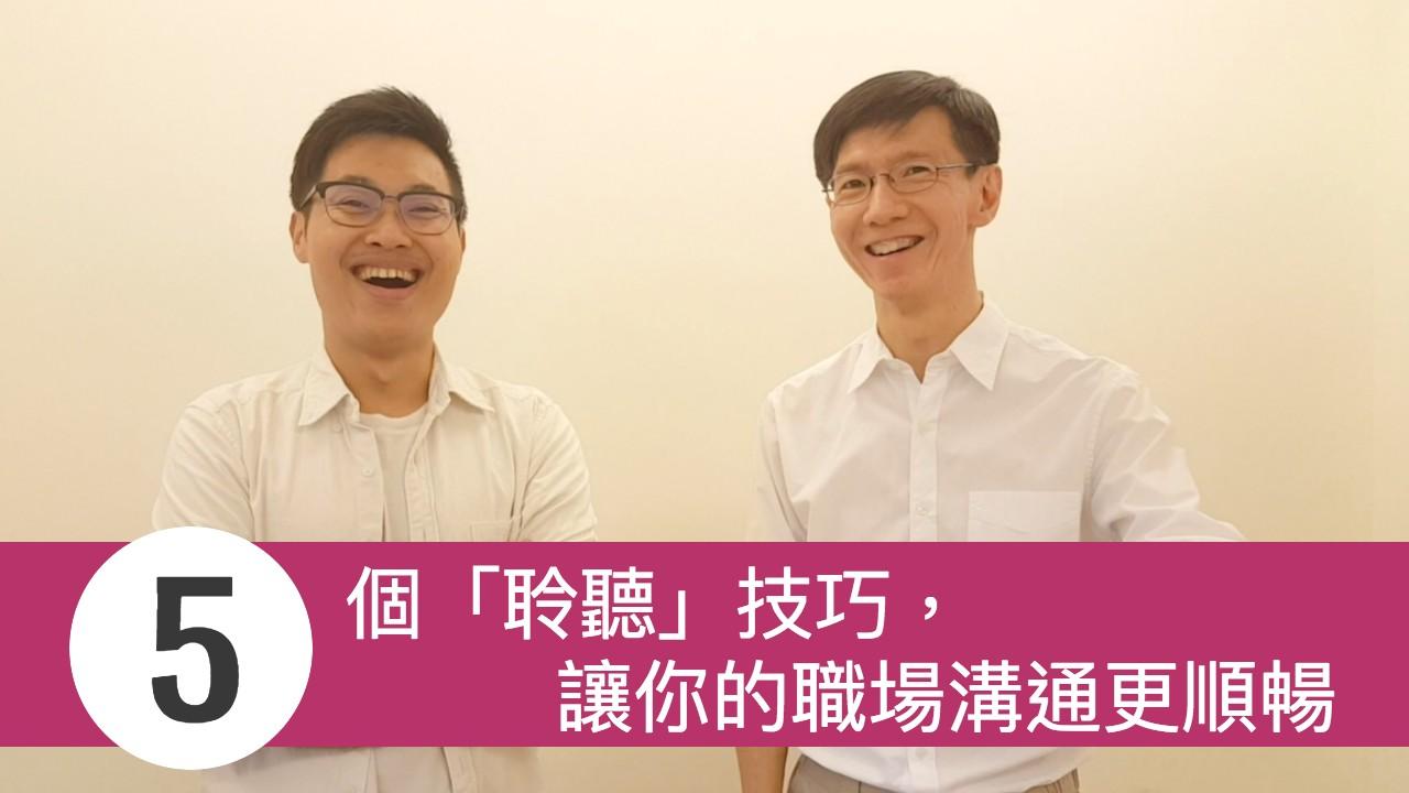 王文華影片:5個「聆聽」技巧,讓你的職場溝通更順暢