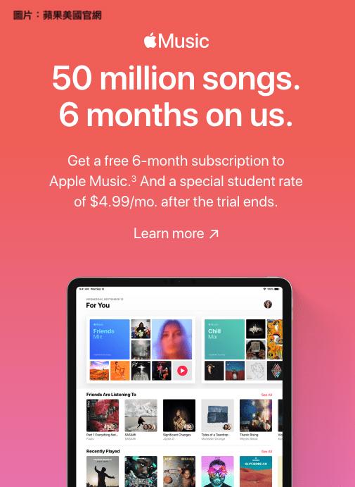 從Apple Music推出「半年免費試聽」,談「免費試用」的利、弊、技巧